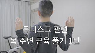 간단한 목디스크 운동 목 주변 근육 풀기 1탄 근육강화…