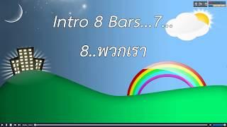 สามัคคีชุมนุม - เพลงเด็ก คาราโอเกะ