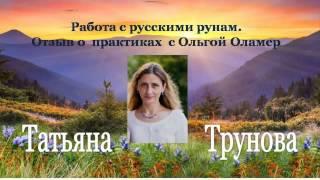 Отзыв Татьяны Труновой о работе с рунами.