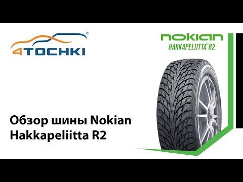 Обзор шины Nokian Hakkapeliitta R2