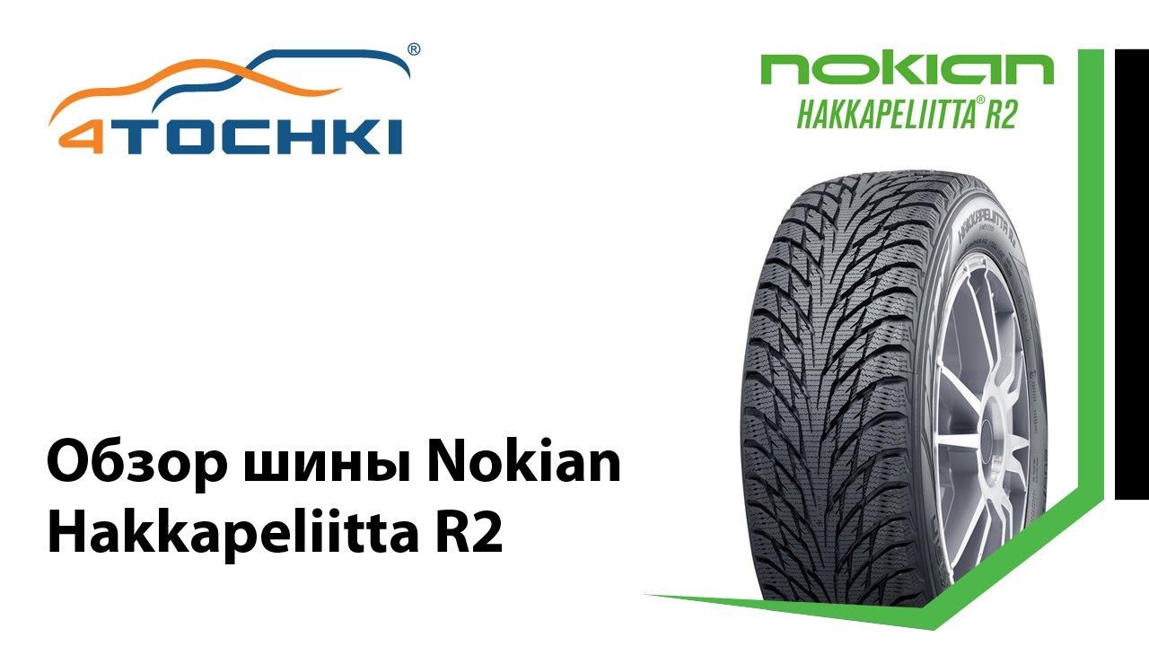 Nokian Hakkapeliitta R2 >> Шины Nokian Hakkapeliitta R2 - 4 точки. Шины и диски 4точки - Wheels & Tyres 4tochki - YouTube