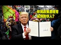 焦点对话:川普移民政策急转弯,延烧到华人?