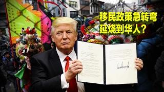 焦点对话:川普移民政策急转弯,延烧到华人? thumbnail