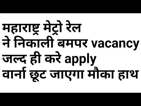 Maharashtra Metro Rail Corporation Bumper Vacancy for Nagpur metro rail Recruitment