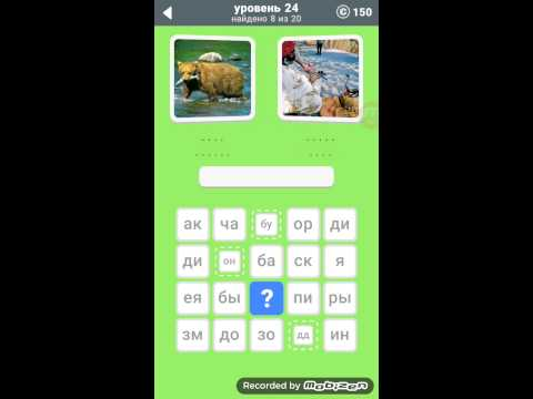 Игра 600 фото 26 уровень ответы.