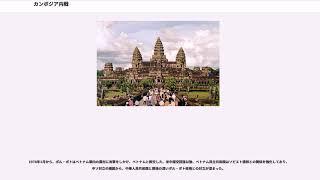 カンボジア内戦