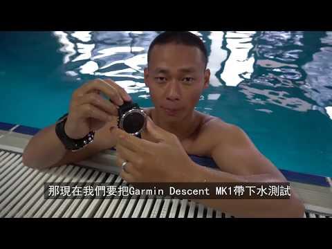 Garmin Descent MK1開箱教學──自由潛水使用