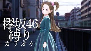 【生配信】欅坂46縛りカラオケLIVE【ジェムカン】