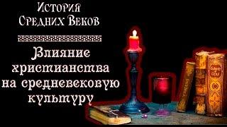 Влияние христианства на средневековую культуру (рус.) История средних веков.