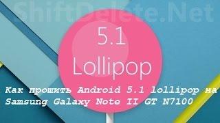 Как прошить Android 5.1 lollipop для Samsung Galaxy Note 2 GT N7100(смотреть видео Как прошить Android 5.1 lollipop на Samsung Galaxy Note II GT N7100 Android 5.1 – что нового? Пожалуй, главным событи..., 2015-04-12T16:16:25.000Z)