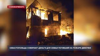Севастопольцы собирают деньги для семьи погибшей на пожаре девочки