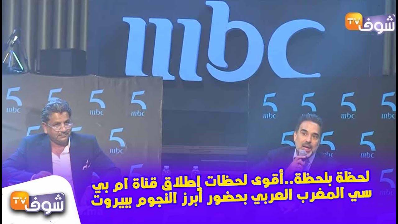 لحظة بلحظة..أقوى لحظات إطلاق قناة ام بي سي المغرب العربي بحضور أبرز النجوم ببيروت