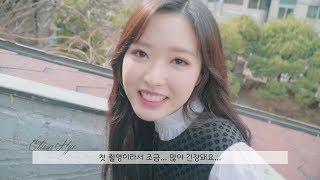 이달의소녀탐구 #318 (LOONA TV #318)