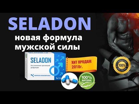 Капсулы для повышения потенции Seladon купить, цена, отзывы. Препарат Seladon (Селадон) для потенции