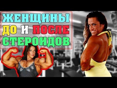 Женщины до и после стероидов