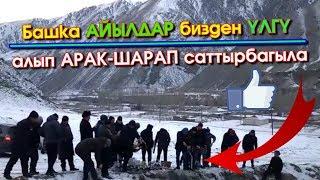АЛАЙ Сопу-Коргондо АРАК-ШАРАПТЫ саттырбай ТЫЮ салышты | Акыркы Кабарлар
