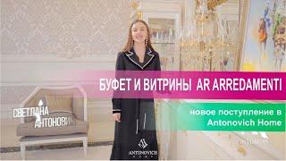Буфет и витрины AR Arredamenti – новые поступления в Antonovich Home