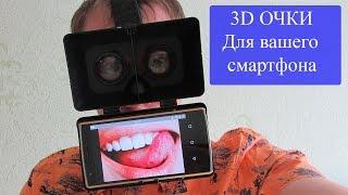 3D Очки  виртуальной реальности из Китая vs  Google CardBoard своими руками(Ссылка на продавца :http://alipromo.com/redirect/cpa/o/rg... 5:50 Сразу перейти к китайскому варианту 7:45 Установка смартфона..., 2015-02-10T15:55:03.000Z)