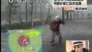 阿部が見た?巨大?台風.