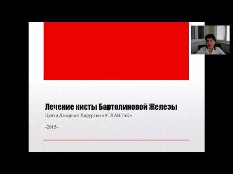 """Лечение кисты бартолиновой железы"", вебинар 26.06.2015"