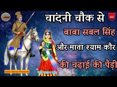 Download Sabal Singh Baba Ji Or Mata Shyam Kaur  Ki Chandni Chowk Sa Chadai Ki Paidhi ll Naveen Nath & Party