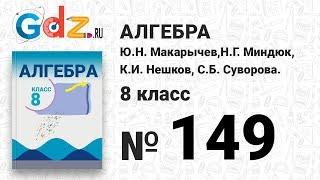 № 149- Алгебра 8 класс Макарычев