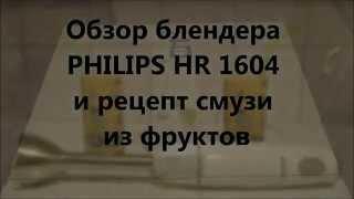 Блендер PHILIPS HR 1604 - обзор и рецепт смузи из фруктов