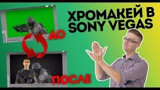 Хромакей в Sony Vegas Pro. Урок по хромакею!