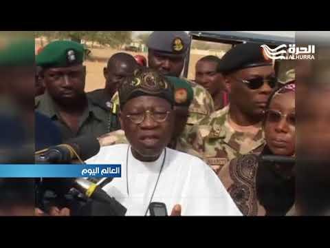 الحكومة النيجيرية تؤكد عزمها تحرير الفتيات المختطفات من قبضة بوكو حرام  - 18:21-2018 / 2 / 23