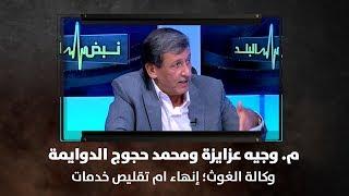 م. وجيه عزايزة ومحمد حجوج الدوايمة - وكالة الغوث؛ إنهاء ام تقليص خدمات