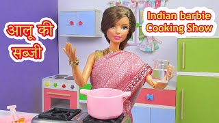 barbie doll in hindi /aloo ki sabji banana barbie ke saath /miniature hindi food