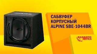Сабвуфер Alpine SBE-1044BR. Тест звукового тиску. Сабвуфер в машину. Автозвук.