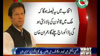 آصف علی زرداری کی بریت میثاق جمہوریت کے مک مکا کا ثبوت ہے:چیئرمین تحریک انصاف عمران خان
