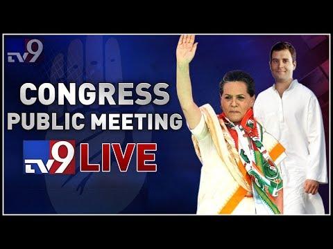 Sonia Gandhi and Rahul Gandhi Public Meeting LIVE || Medchal - TV9