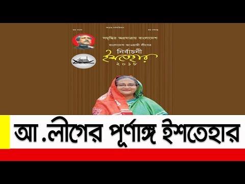 (Exclusive) আওয়ামী লীগের নির্বাচনি ইশতেহার ঘোষণা    Awami league Manifesto Declare