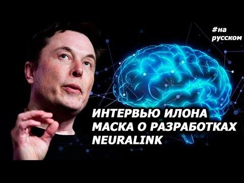 Интервью с Илоном Маском: как Neuralink превратит людей в киборгов |На русском, 2019|