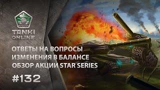 ТАНКИ ОНЛАЙН Видеоблог №132