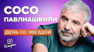 Сосо Павлиашвили - О долге, семье и творчестве Моргенштерна | День со звездой