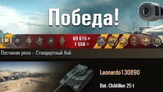 Bat.-Châtillon 25 t Затащил не по-детски… Песчаная река – Стандартный бой (WOT 0.9.8 Full HD)