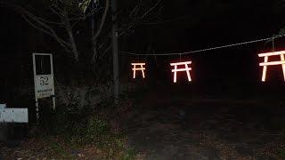 豊橋心霊散歩 #04 多米トンネル 心霊スポット