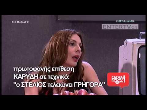 Entertv: Δημήτρης Ουγγαρέζος: Το ξεχωριστό «Ouga Challenge» με την Σμαράγδα Καρύδη