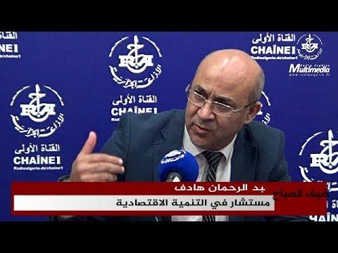 عبد الرحمان هادف مستشار في التنمية الاقتصادية