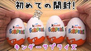 【チョコエッグ】実は初めての開封!キンダーサプライズ4つ開封 thumbnail