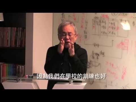 姚仁祿談「專業的要件」