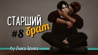 СЕРИАЛ The Sims 4 ► СТАРШИЙ БРАТ ► 8 СЕРИЯ  ► Яой