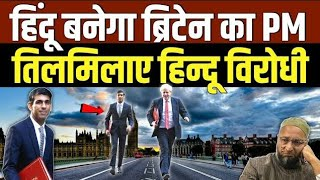 HINDU CAN BECAME PRIME MINISTER OF BRITAIN | PM OF ENGLAND | RISHI SUNAK FINANCE MINISTER OF ENGLAND