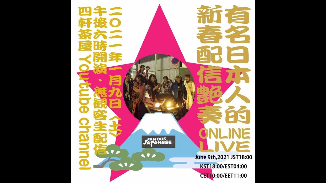 FAOMOUS JAPANESE ONLINE LIVE