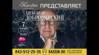 Александр Добровинский в Казани 7 июня 2016 года(, 2016-04-08T14:08:00.000Z)