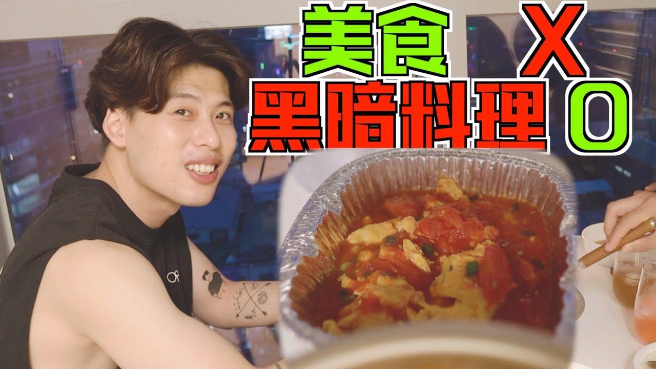 韩国小哥给朋友做中餐,却做成黑暗料理?朋友爆粗口! #搞笑 #外国人 #中国胃