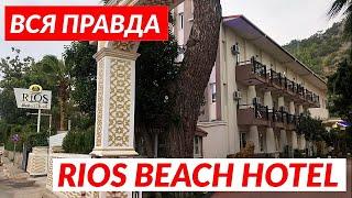 Обзор отеля Rios Beach hotel 4 Отель Риос Бич Хотел 4 Турция 2020